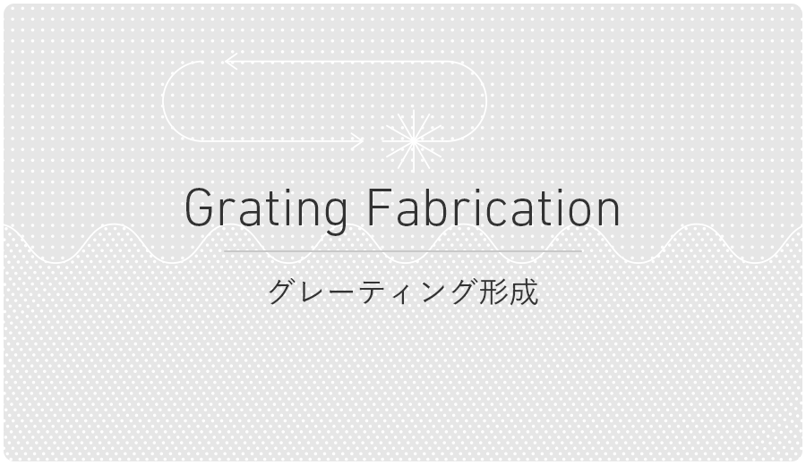 Gratings Formation グレーティング形成